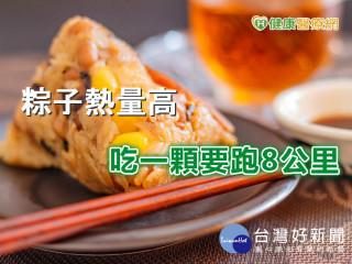 粽子熱量高 吃一顆要跑8公里