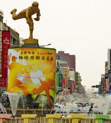 嘉義市中央七彩噴水池的 「一隻展開翅膀的老鷹─KANO 1931」雕像(圖/取自維基百科)