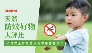 防蚊大評比