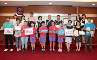 縣長表揚「閱讀磐石獎」獲獎學校、圖書館及教師。(記者許素蘭/攝)