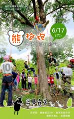 專業教練帶領大家進行樹攀體驗,可讓小朋友體驗在樹梢上居高臨下的快感〔圖二/西拉雅管理處提供〕