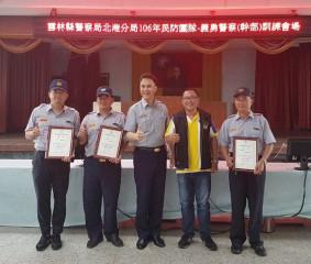 北港警分局舉辦義勇警察中隊勤務訓練及座談會,並表揚傑出義警,感謝大家對治安工作的協助。(記者陳昭宗拍攝)