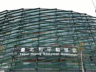 台北市長柯文哲表示和平籃球館不只是擔任世大運的籃球比賽場地,在世大運結束後也將轉成多功能運動館,可用於羽球、桌球、柔道、摔角與擊劍賽事。(圖/台北和平籃球館Facebook)