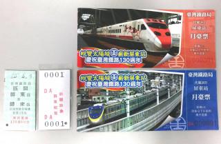 為慶祝台灣鐵路130週年,台鐵屏東車站將於6月9日上午9時起,於車站1樓大廳販售「蛻變太陽城、嶄新屏東站」紀念套票1500套。(圖/fun臺鐵Facebook)
