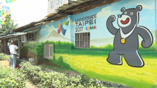 長春里舊地貌美化 彩繪熊讚宣傳世大運