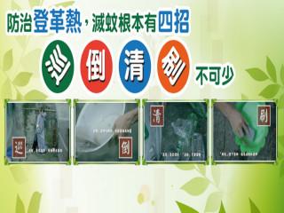 衛福部疾管署、桃園市衛生局呼籲民眾加強巡倒清刷4步驟,清除登革熱病媒蚊孳生源。(圖/資料照片)