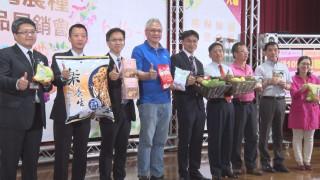 國產農糧精品展銷 品嚐在地特產抽機票