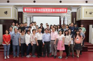 台中市府環保局成立環境教育講師成立空汙宣導教育團。