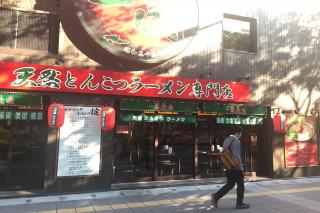 一蘭拉麵在台北開店,日本福岡本店看不出有何「麵」子光彩喜氣,一如往常,今晨七點出頭,太陽露臉,只見零星上班民眾走過。(圖/記者黃芳祿攝)