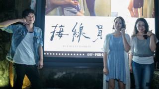 高雄市政府文化局於6月15日舉行電影《接線員》的首映會。(圖/高雄市政府文化局提供)