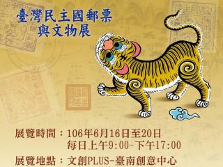 臺灣民主國郵票與文物展,臺南文創中心展出。