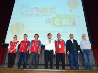 桃園市長鄭文燦出席106年青年創業論壇─「藝起創業當老闆」活動,和年輕人一起分享創業經驗。
