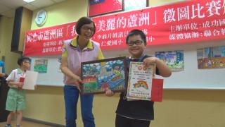 「我眼中最美的蘆洲」徵圖 20學童獲獎