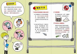 衛福部疾病管制署24日公布,新竹市新增1例53歲男性確診日本腦炎病例。疾管署提醒目前國內仍處日本腦炎流行季,呼籲民眾提高警覺,加強落實防蚊及接種疫苗等措施,以降低感染風險。(圖/翻攝網路)
