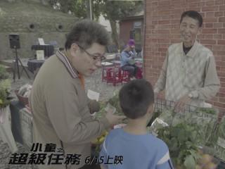 「小童之超級任務」微電影 傳達食農教育意義