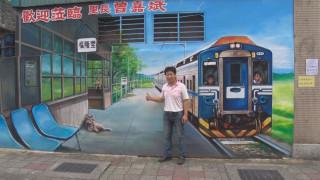三重福隆里牆面彩繪 福隆車站原味呈現