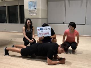 正妹公務員和運動中心型男教練現身教學,邀粉絲一起練習深蹲、棒式。(圖/記者黃村杉攝)