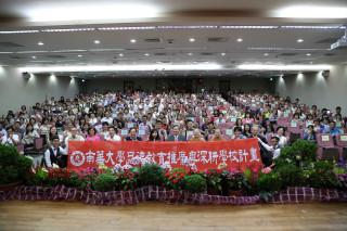 三好校園實踐學校頒獎典禮於南華大學登場,匯聚147所學校交流分享談「三好」與品德教育