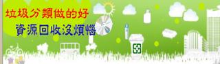 台中市府環保局資源回收清運7/1改為每星期收3天