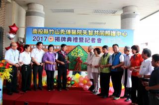 南投縣首家 竹山秀傳醫院「失智共照中心」於27日舉行揭牌典禮。