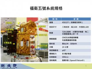 我國首枚自主研製的衛星「福爾摩沙衛星5號」(後稱福衛5號),預計台灣時間8月25日凌晨2點50分將送上太空,在地球近地軌道,從高空執行對台灣的防災勘災、國土安全、環境監控…等任務。(圖/行政院)