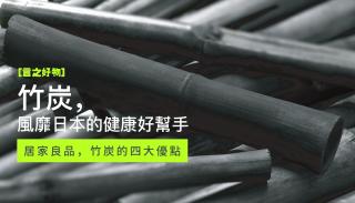 竹炭-1800