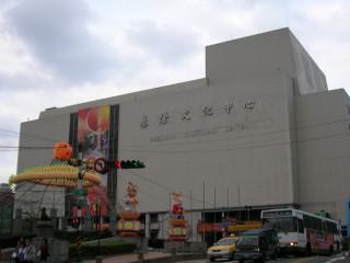 基隆文化中心