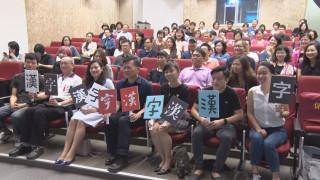重新認識文字之美 紀錄片《漢字》談字體故事