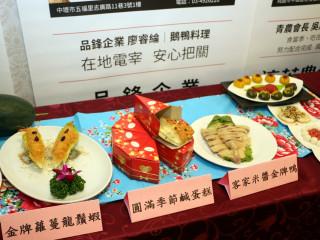 國門迎賓菜就在桃園市  金牌迎賓好菜饗宴發表