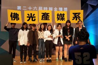 佛光大學產媒系在第二十六屆金犢獎贏得多項大獎。(圖/佛光大學提供)