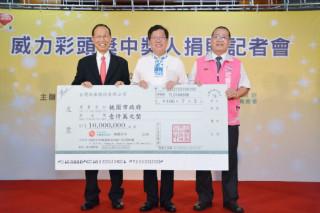 威力彩頭獎中獎人捐贈1,000萬元獎金予市府社會局。