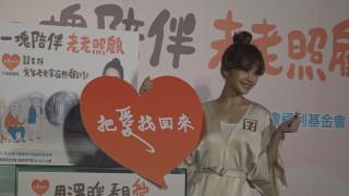 擔綱公益募款影片主角 楊丞琳籲重視失智症