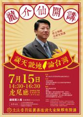 台語第一溜的謝龍介7月15日在虎尾開講。(圖/立法委員張麗善服務處提供)