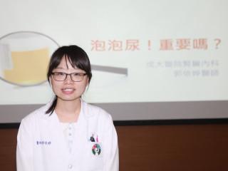 成大醫院腎臟科郭依婷醫師。