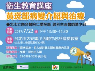 7.23台北黃斑部衛教講座_宣傳圖-01