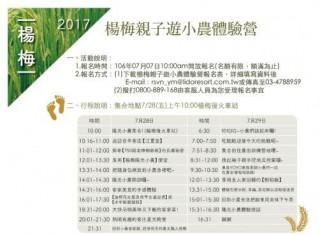 楊梅區公所表示,規劃二日套裝行程配合推出微旅行路線「楊梅親子遊小農體驗營」。