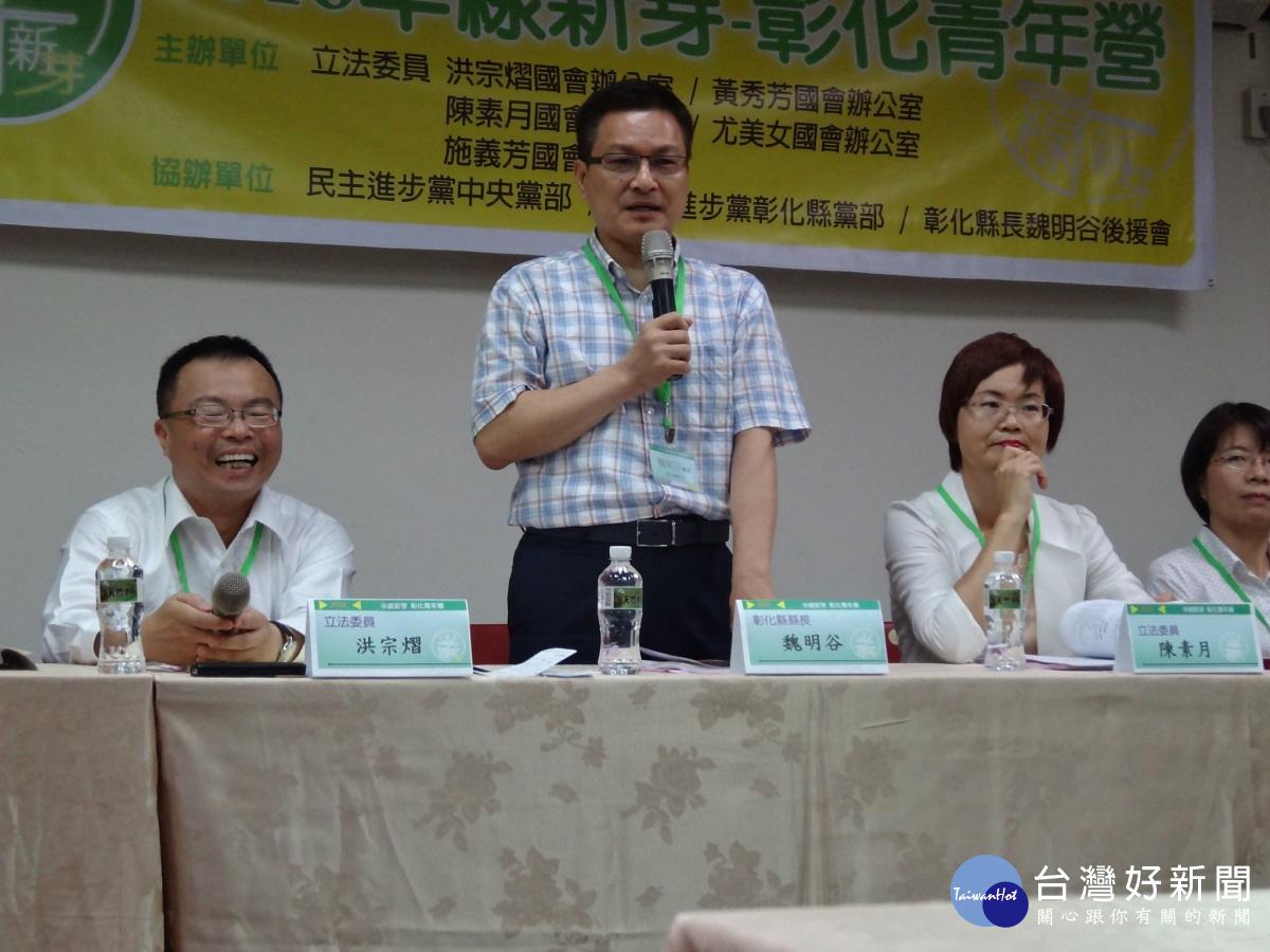 半線新芽青年營記者會,縣長魏明谷應邀致詞。
