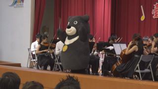 大安區台港音樂會交流 「熊讚」客串指揮家