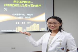 奇美醫學中心婦產部主治醫師孫怡虹。