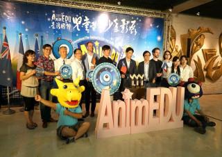2017AnimEDU臺灣國際兒童暨青少年影展