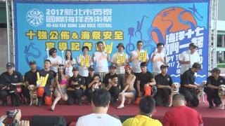 貢寮海祭十強公布 動員近千警消緝毒維安