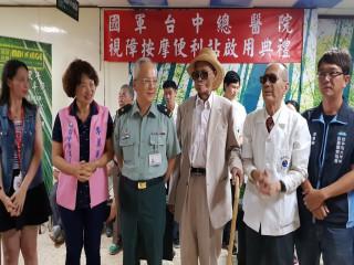 國軍台中總醫院視障按摩站開幕。林重鎣攝