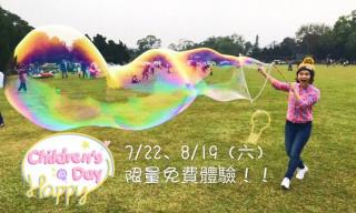 「第一屆楊梅親子遊小農體驗營」,泡泡達人帶著大家一起動手玩泡泡。