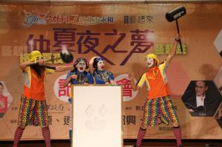 小丑默劇團表演活動-新北市文化局