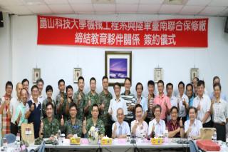 崑山科大與陸軍臺南聯保廠舉辦簽約儀式。