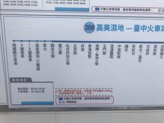 309公車站牌乘車資訊錯誤