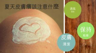 濕熱炎夏皮膚要命癢,朴子醫院皮膚科林欣芃醫師提醒注重皮膚清潔遠離過敏原
