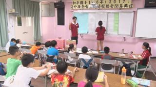 華裔青年設計遊戲 教國小生開口說英語