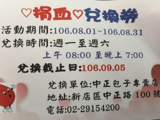 紓解暑期血荒 八月份捐血送包子