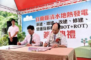 宜蘭縣清水地熱ROT+BOT案完成簽約。(圖/宜蘭縣政府提供)